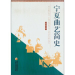 宁夏曲艺简史 张爽 9787227043515 宁夏人民出版社