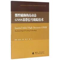 惯性辅助的高动态GNSS基带信号跟踪技术