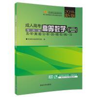 成人高考高等数学(二)五年真题分析及模拟练习――专升本