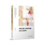 中国古典小说序跋语篇之互文性研究