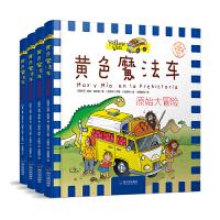 黄色魔法车:原始大冒险、疯狂的海盗、追寻龙的世界、奇幻太空之旅(*版 套装4册)