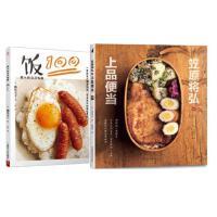 笠原将弘的上品便当 日式便当制作教程书籍+饭100书 懒人的日式料理书籍100款日式简单料理营养花式便当制作大全 日本