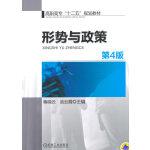 【二手95成新旧书】形势与政策(第4版) 9787111510130 机械工业出版社