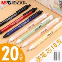 晨光韩国多彩色按压式圆珠笔笔芯黑色蓝色原子笔a2中油笔按动园珠笔学生用可爱创意红笔老师批改作业办公0.7