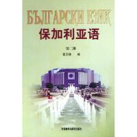 保加利亚语(2)葛志强9787560007465外语教学与研究出版社