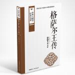 格萨尔王传:藏族英雄史诗 王沂暖 华甲 9787507838459 中国国际广播出版社
