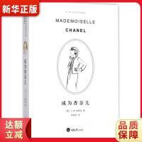 成为香奈儿 C.W.加特纳 重庆大学出版社 9787568907668