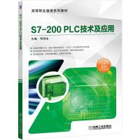 S7-200PLC技术及应用(高等职业教育系列教材)