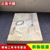 【二手9成新】三十八集电视连续剧翡翠手串清铭山西太报传媒印务公司