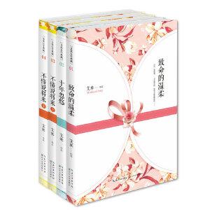 艾米五年典藏文集(《不懂说装来上、下》《十年忽悠》《致命的温柔》作者艾米五年精华典藏,全新修订,楂迷必藏)