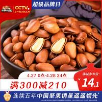 【三只松鼠_开口松子100g】坚果炒货东北手剥红松