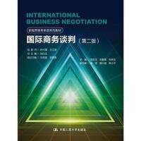 【二手旧书95成新】国际商务谈判-刘白玉-9787300243245 中国人民大学出版社