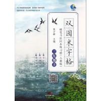 双圆米字格硬笔书法同步练习册(3上人教版)