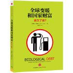 全球变暖和国民财富 西姆斯,颜超凡 中信出版社 9787508642437
