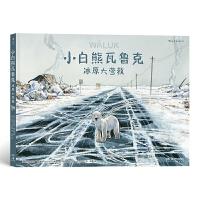 小白熊瓦鲁克:冰雪大营救