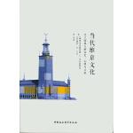 【新书店正版】当代维京文化(DX)(瑞典)罗宾诺维兹,(美)卡尔,肖琼9787516156667中国社会科学出版社