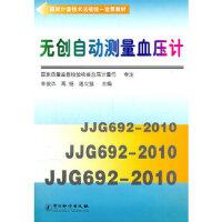 【二手旧书9成新】 无创自动测量血压计 朱俊杰,高杨,屠立猛 9787502633202 中国质检出版社(原中国计量出