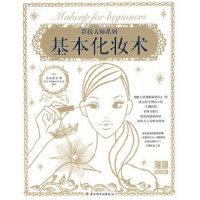 基本化妆术-瑞丽BOOK(日)山本浩未,北京《瑞丽》杂志社译中国轻工业出版社9787501974177