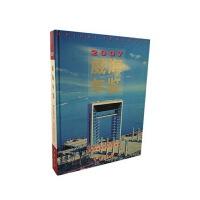 威海年鉴2007 中华书局版