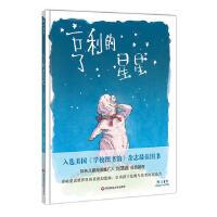 亨利的星星 适读年龄3-4-5-6-7-8岁儿童 启动孩子发现 思考 童话故事 [新西兰]大卫-艾利欧特华东师范大学出版