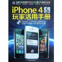 iPhone 4S 玩家活用手册
