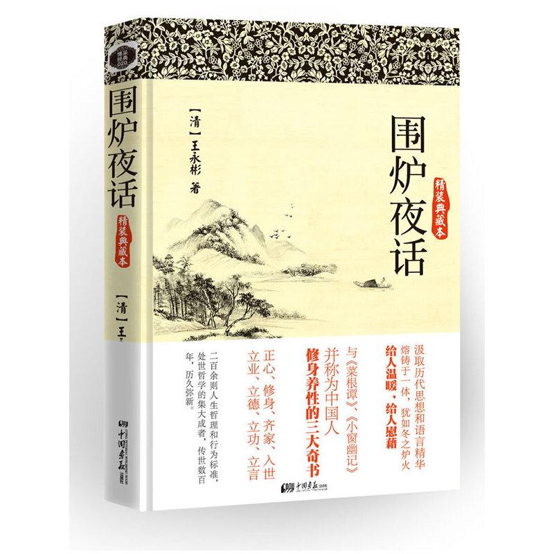 围炉夜话(博采经典020,精装典藏本)