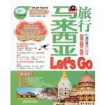 马来西亚旅行Let's  Go