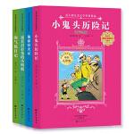 意大利儿童文学传世精品(第二辑)(全4册)