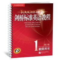 新东方 剑桥标准英语教程1:教师用书(附光盘1张)
