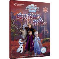 冰雪奇缘2双语故事(官方电影版):魔法森林的秘密