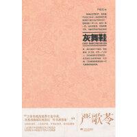 【新书店正品包邮】严歌苓系列:灰舞鞋 (美)严歌苓 江苏文艺出版社 9787539957647