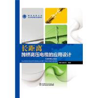 长距离跨桥高压电缆的应用设计 龚尊,孟毓,等 9787512363632 中国电力出版社