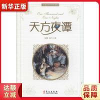 天方夜谭 朱凯,金今译 9787507542455 华文出版社