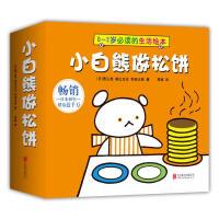 小白熊做松饼 共7册 0-2岁的生活绘本 精装版 儿童绘本读物故事书 3-5-6-7岁绘本畅销童书 一二三年级小学生课