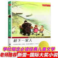 正版包邮桥下一家人升级版国际大奖小说系列儿童文学彩图小学生课外阅读书籍6-12岁故事书儿童二三年级课外书四五六图书新蕾出
