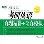 (2014)考研英语真题精讲+全真模拟(一套试卷,物超所值,全面讲解,无微不至!)新东方大愚英语学习丛书