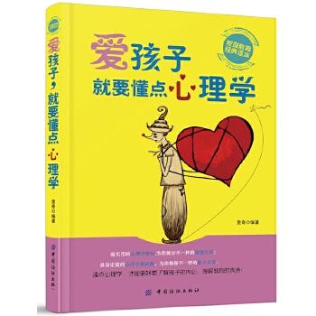 爱孩子,就要懂点心理学(pdf+txt+epub+azw3+mobi电子书在线阅读下载)