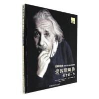 爱因斯坦传:天才的一生 [美] 沃尔特・艾萨克森;刘申静,牛晓彦 9787556227365 湖南少年儿童出版社[爱知
