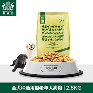 耐威克 老年犬鸡肉味全犬种5斤犬主粮专用粮通用型犬粮