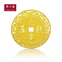 周大福 珠宝首饰压岁钱日升月恒黄金金币(约:1g计价F207425