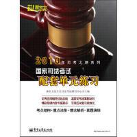 国家司法考试配套单元练习 9787121105067