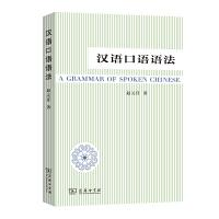 汉语口语语法 商务印书馆