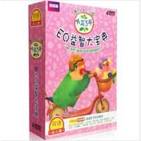 原装正版 双语幼儿园 小鸟三号EQ益智大宝典(4DVD) 儿童启蒙学习视频 光盘