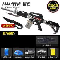 枪98k儿童绝地求生玩具枪八倍镜可发射awm模型拉栓式水晶弹水枪蛋m416突击步抢巴雷特m249吃鸡 M4A1死神-银
