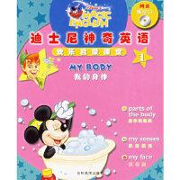 【正版现货】迪士尼神奇英语1(附送教学CD一张) 蓝津著 9787538619188 吉林美术出版社