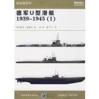 【二手旧书8成新】德军U型潜艇19391945(1) 格登威廉生 重庆出版社 978753669835