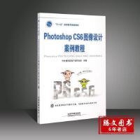 Photoshop CS6图像设计案例教程 传智播客 中国铁道出版社十二五高等教育规划教材