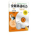 全新英�Z�力・七年�(基�A版)(修�版)