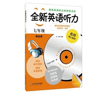 全新英语听力·七年级(基础版)(修订版)