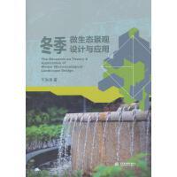 冬季微生态景观设计与应用 于洪涛 著; 9787517060789 水利水电出版社【直发】 达额立减 闪电发货 80%城